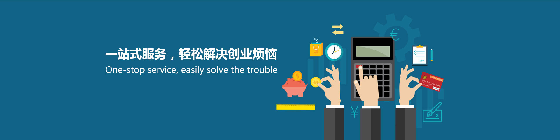 北京专业代理记账公司