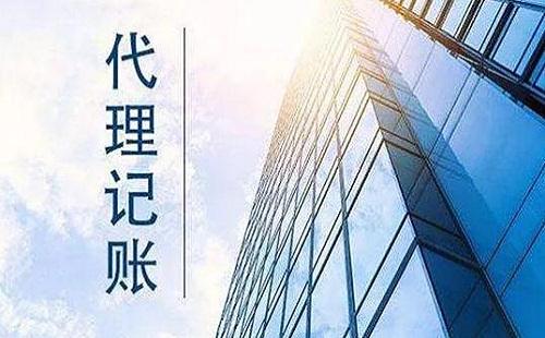 北京丰台会计代理记账的优势