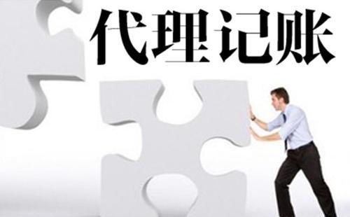 丰台区代理记账公司对中小企业的优势