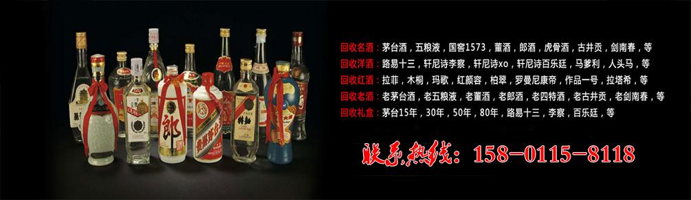 新老茅台酒回收公司