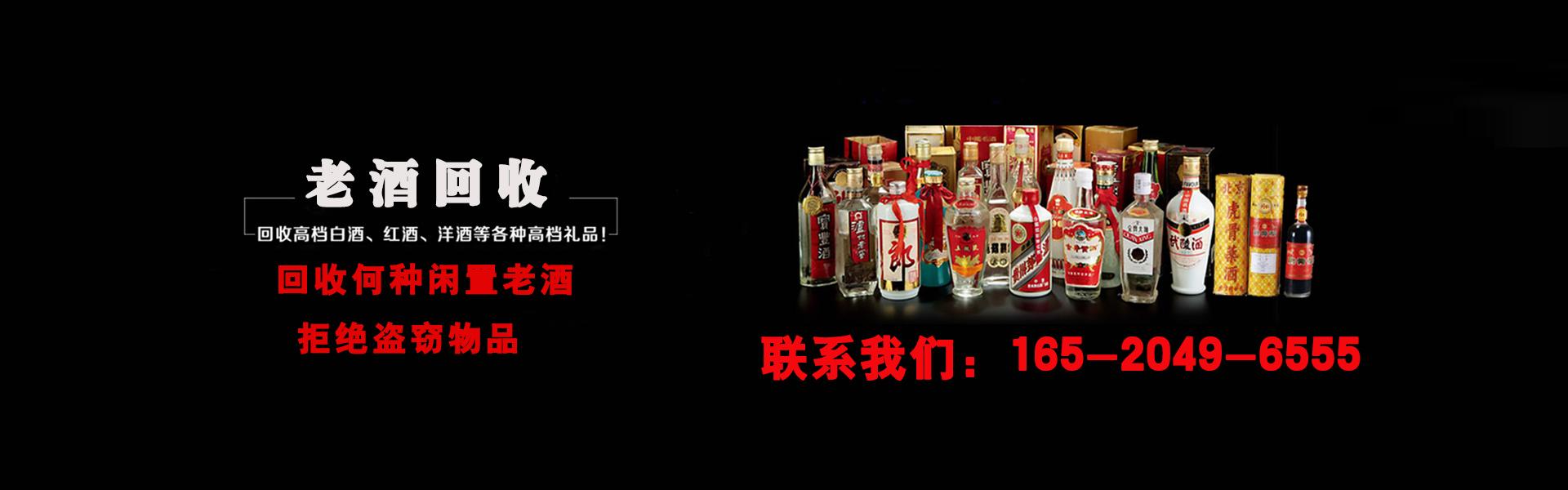 山东高价回收老酒