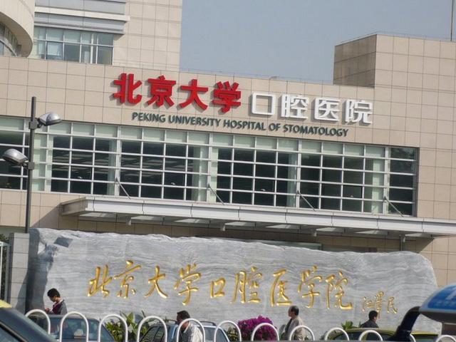 北京交大口腔医院