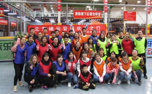 熱烈慶祝北京建安管理蹦床團建圓滿成功