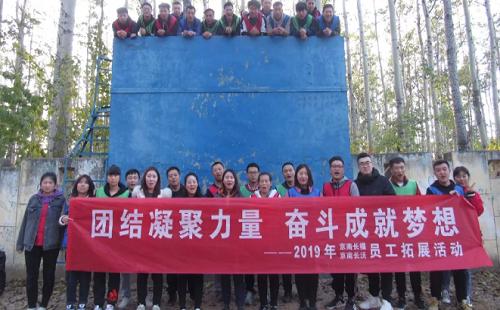 熱烈慶祝京南長福,京南長沃第二批員工拓展活動圓滿成功