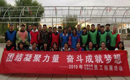 熱烈慶祝京南長福,京南長沃第一批員工拓展活動圓滿成功