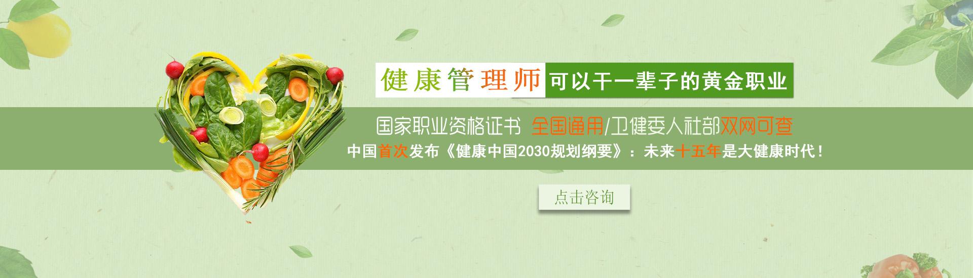 北京健康管理师加盟