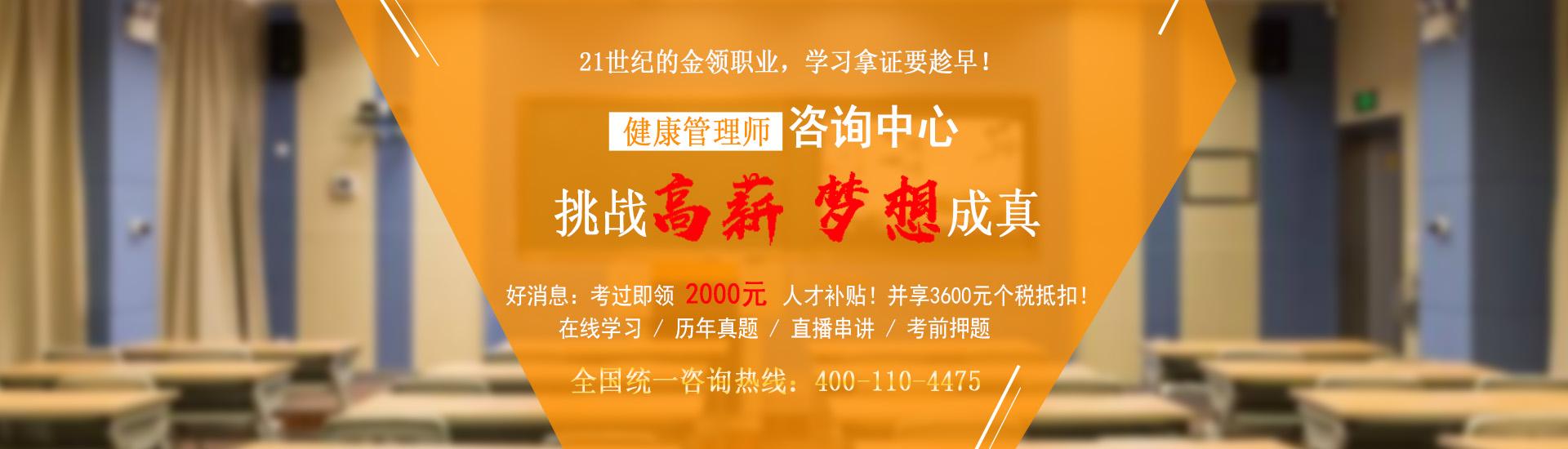 北京健康管理师加盟中心