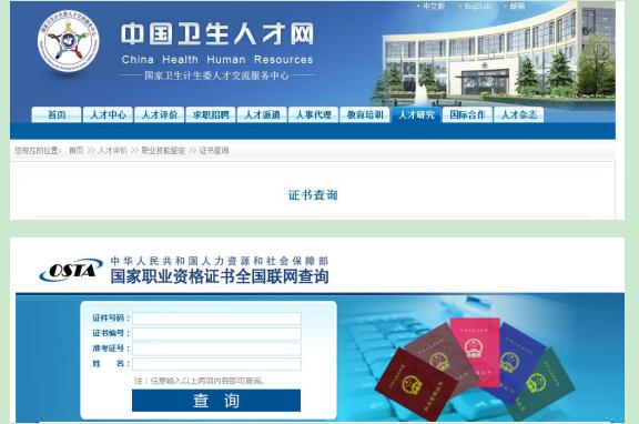"""证书查询:登陆""""中国卫生人才网"""