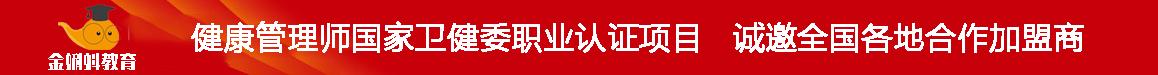 北京健康管理师加盟培训