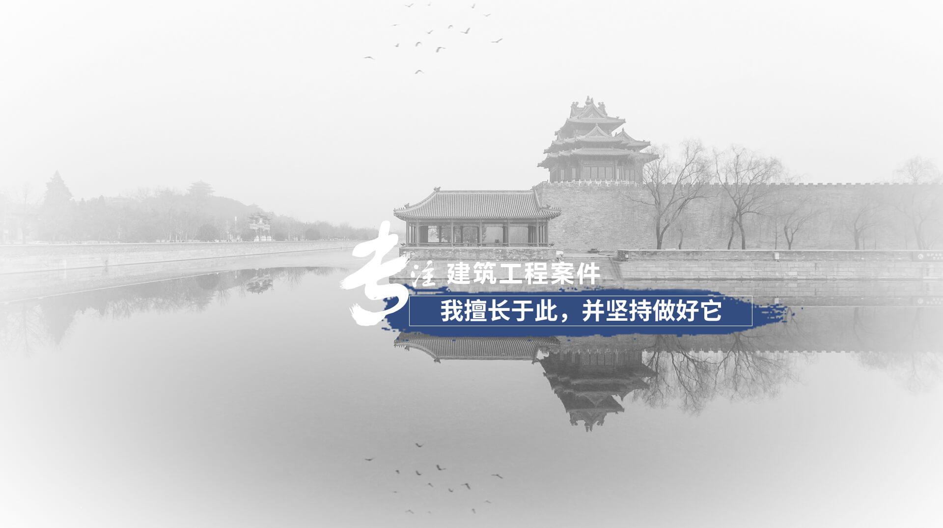 北京建筑工程律师