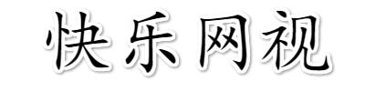 北京快乐网视科技有限公司