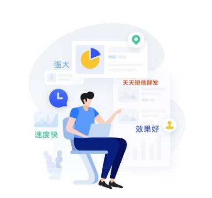 北京短信群发平台