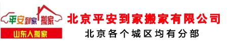北京搬家公司
