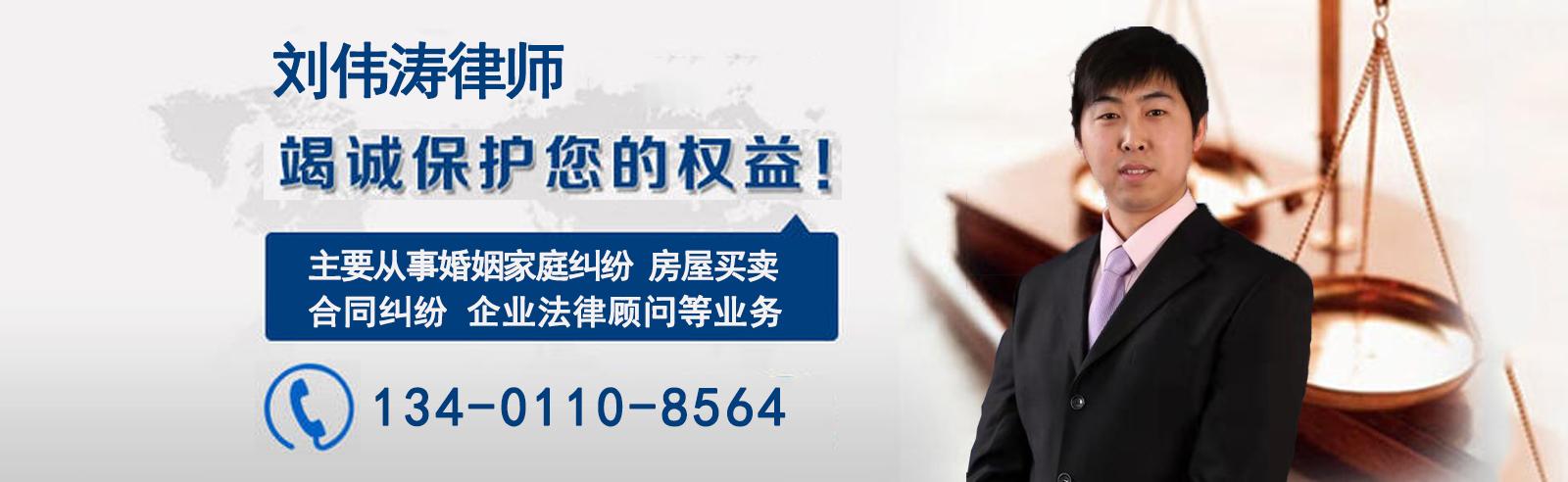 北京婚姻家庭纠纷律师
