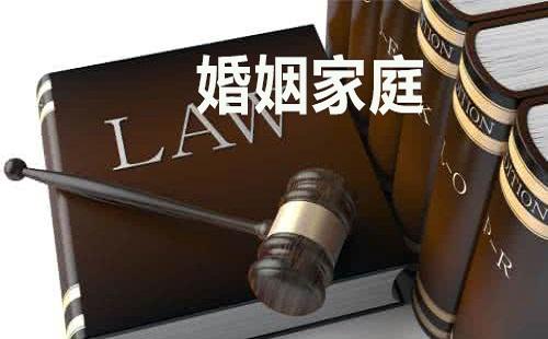 著名婚姻家庭律师咨询