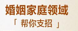 北京婚姻家庭律师咨询