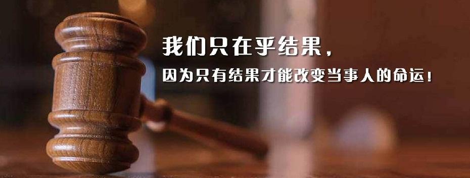 北京婚姻家庭案件律师