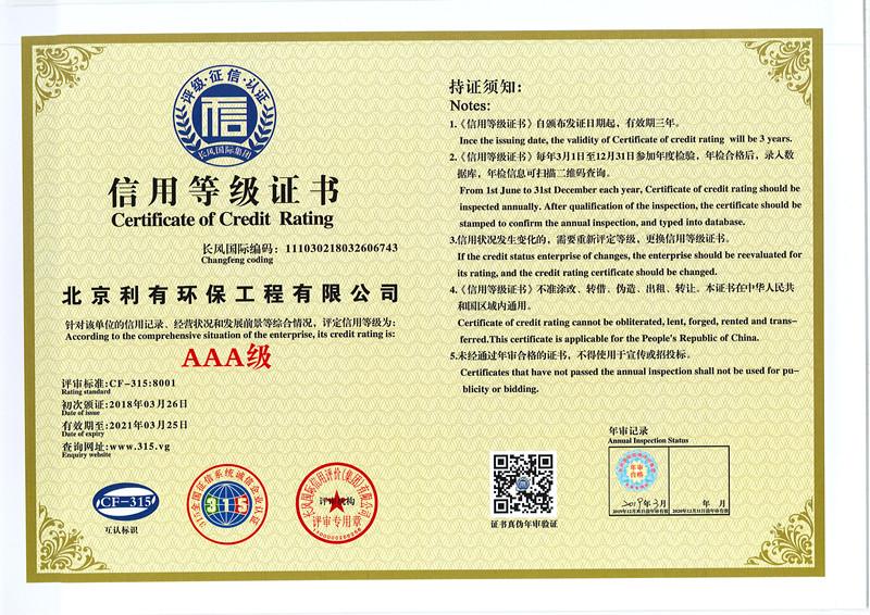 北京利有环保信用等级证书