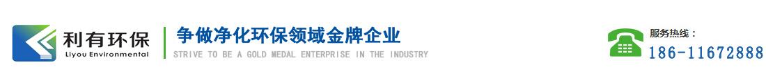 北京利有环保伟德国际送彩金54有限公司