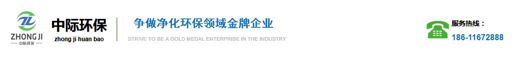 中际环保服务(北京)有限公司
