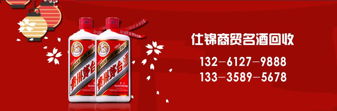 北京茅台酒高价回收