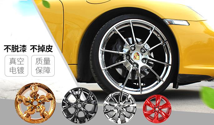 汽车轮毂电镀修复