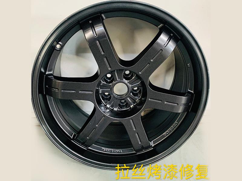 北京拉丝轮毂烤漆修复