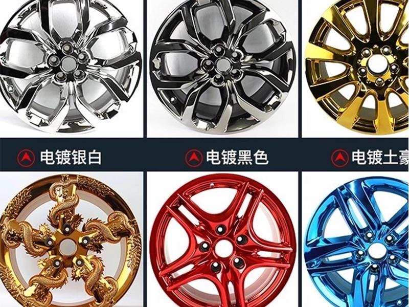 北京镀铬轮毂修复