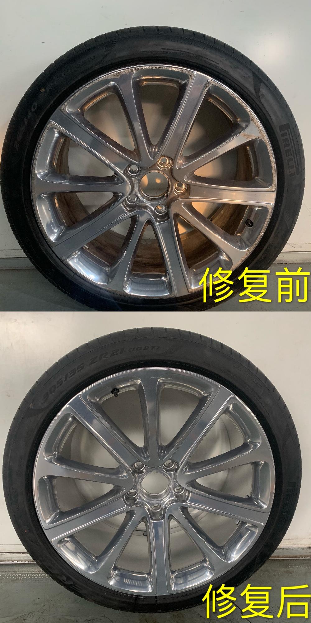 轮毂变形修复