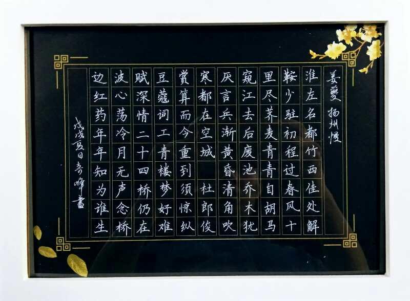 青云斋硬笔展览
