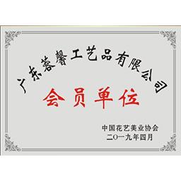 广东工艺品有限公司会员单位