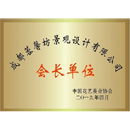成都蓉馨景观设计有限公司