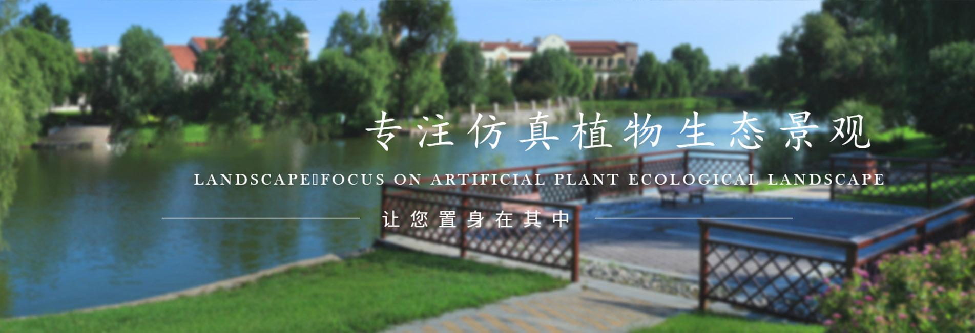 北京仿真绿雕造景优势及应用