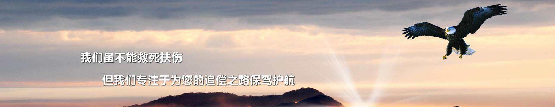 北京遗产继承律师事务所
