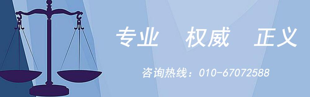 北京高级刑事诉讼律师