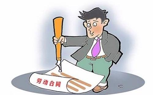北京劳动合同律师