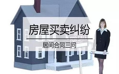 北京房产买卖纠纷律师
