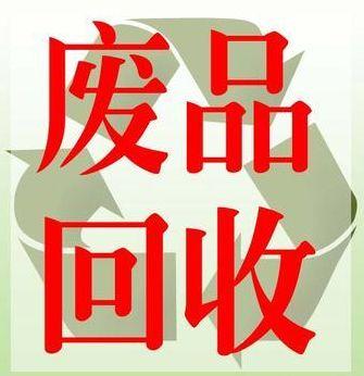 北京专业回收电缆
