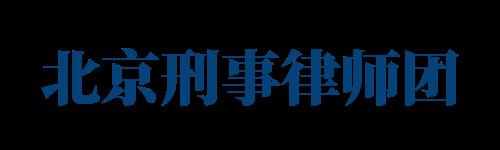北京刑事律师网