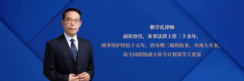 北京刑事律师-靳学孔