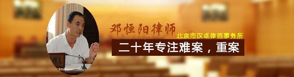 北京专业刑事辩护律师