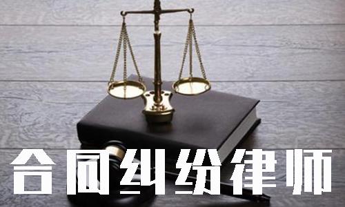 合同纠纷律师