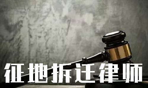 北京民事征地拆迁律师