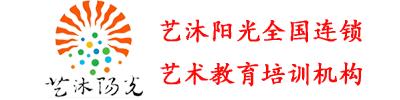 北京艺沐阳光文化艺术传播有限公司