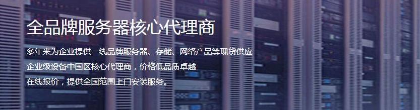 北京联想服务器钻石代理商