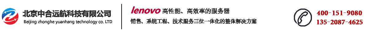 北京中合远航科技有限公司