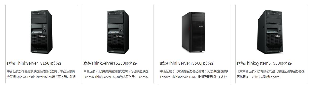 北京联想塔式服务器