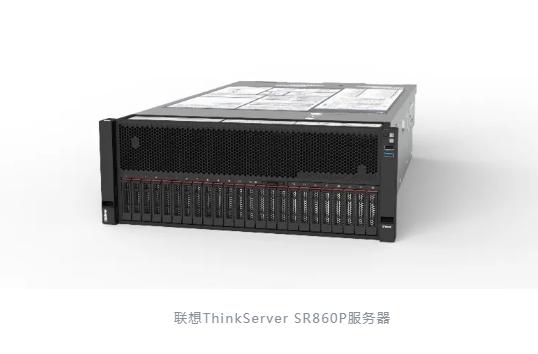 联想SR860P服务器特性介绍
