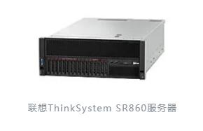 这就是联想SR860服务器平衡的扩展性与经济性