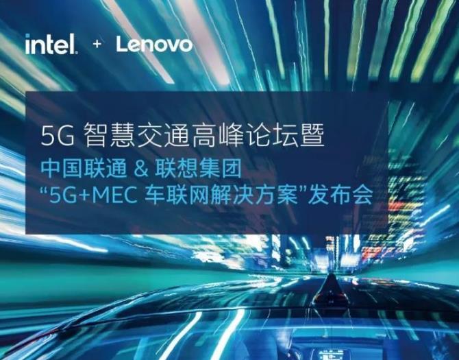 联想5G+MEC车联网解决方案